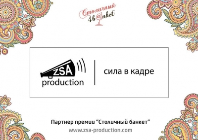 ZSA production